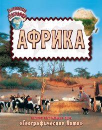 """Увлекательная география """"Атлас Африки для детей"""""""