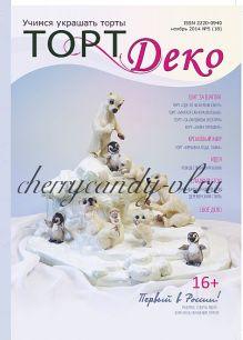 Журнал Торт Деко, выпуски 2014-2016 гг