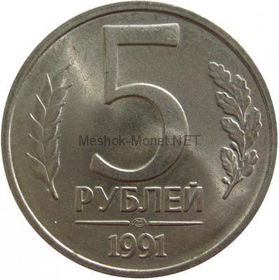 5 рублей 1991 года ЛМД гкчп