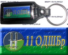 Брелок 11 ОДШБр