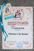 Формула рукоделия Осень 2016. Диплом.