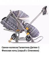 Санки-коляска Галактика Детям-1 Финская ночь (серый с Оленями)