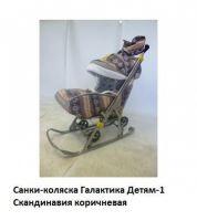 Санки-коляска Галактика Детям-1 Скандинавия коричневая
