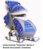 Санки коляска галактика детям 1 зимняя ночь синий с оленями