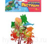 растущие игрушки море