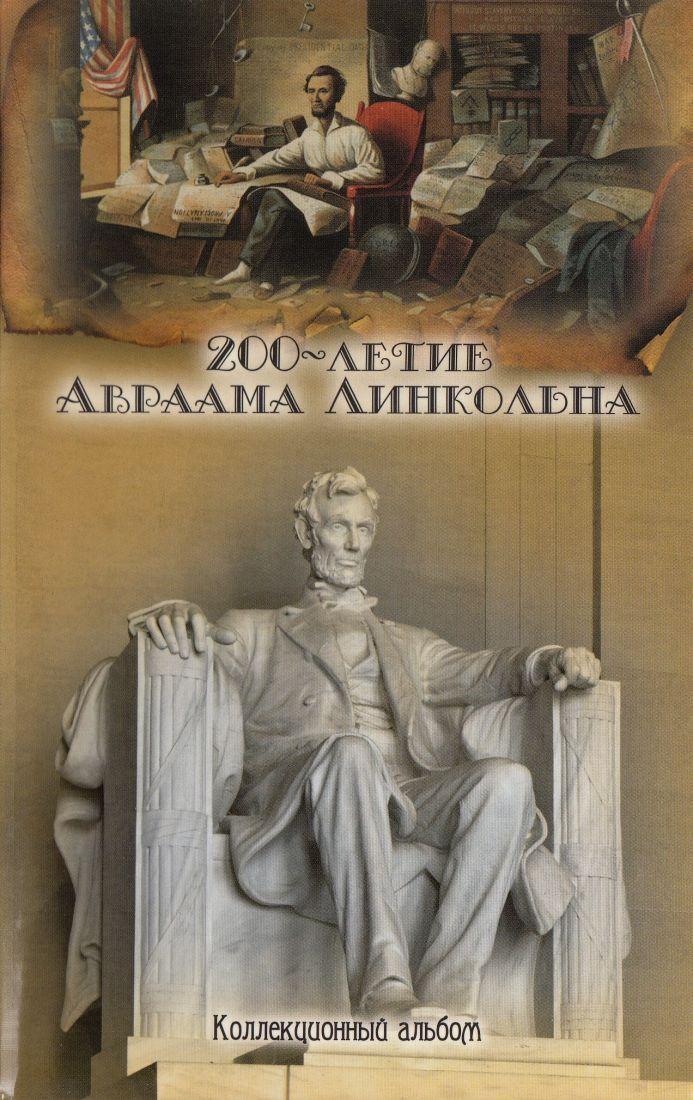 """Альбом с монетами США """"200 лет Линкольна"""" и """"Щит"""" (5 монет)"""