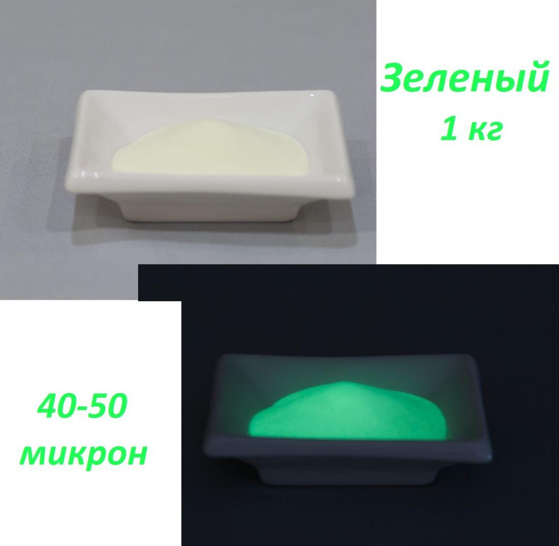 Люминофор желто-зеленый ЭКСТРА-ЯРКИЙ 1 кг