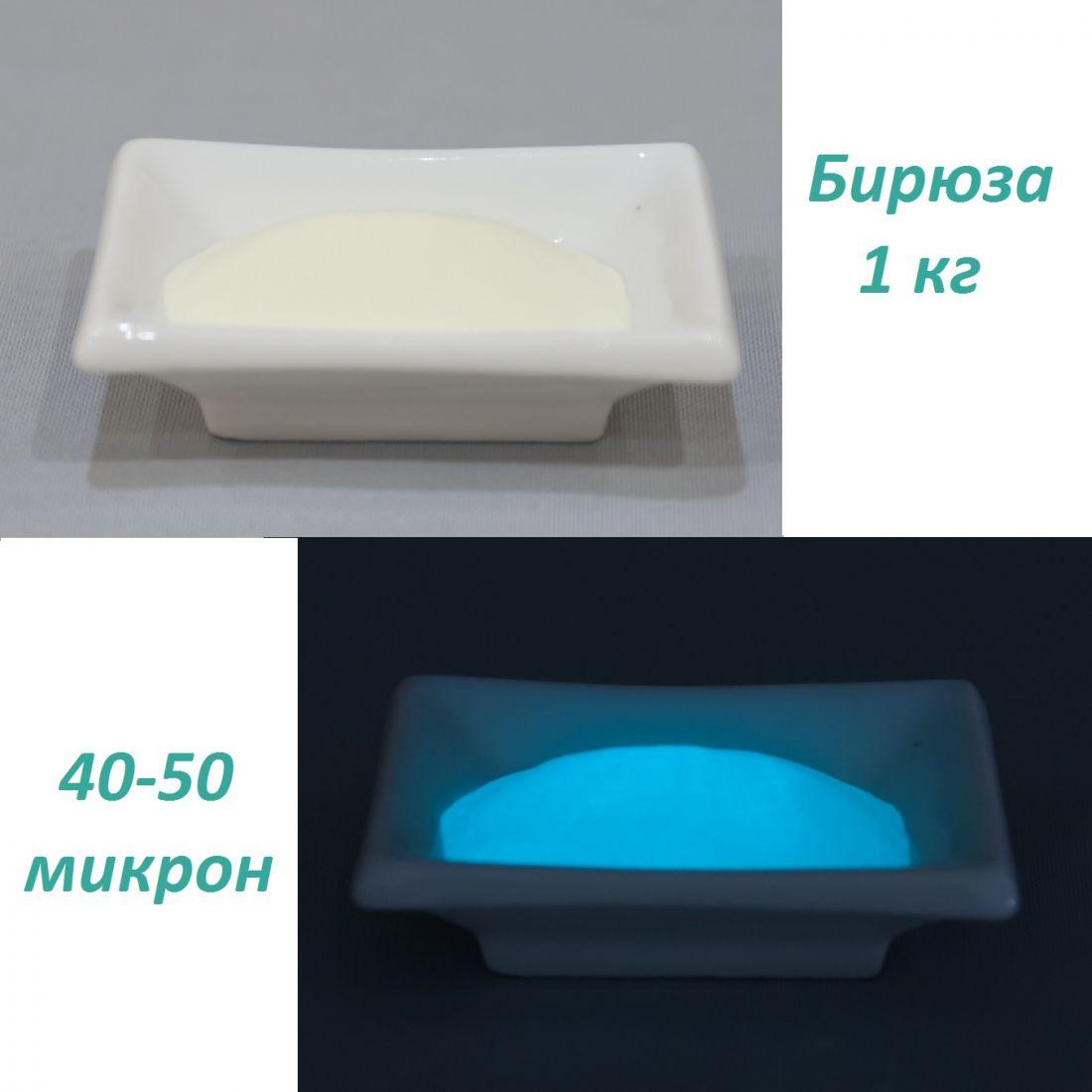 Люминофор бирюзовый повышенно  ЯРКИЙ 1 кг