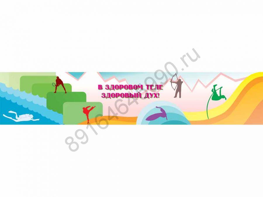 Баннер 7901(09)