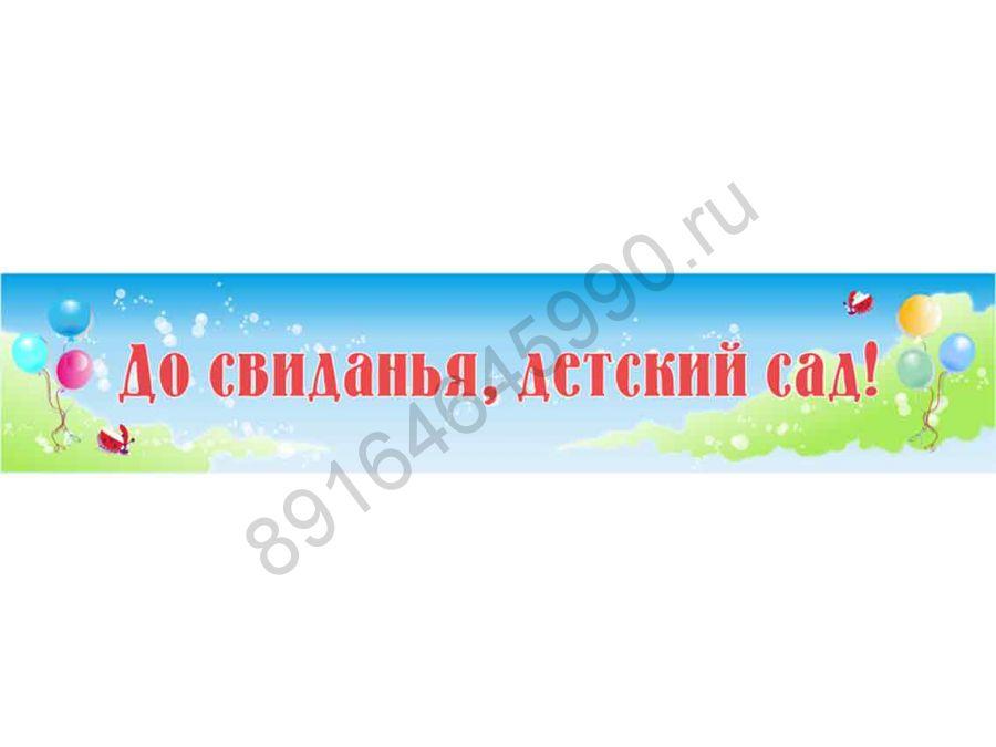 Баннер 7055(03)