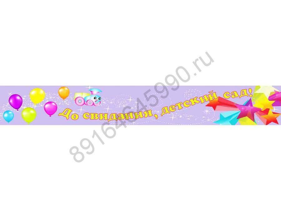 Баннер 7516(03)