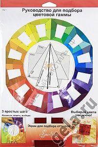 Руководство для подбора цветовой гаммы Hemline