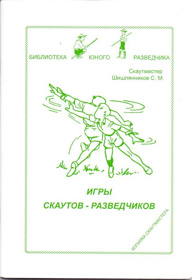"""Книга """"Игры скаутов-разведчиков"""""""