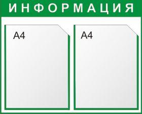 """Стенд """"Информация"""" 2 кармана А4, 54х40 см."""