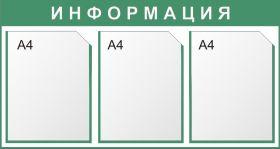 """Стенд """"Информация"""" 3 кармана А4, 75х43 см."""