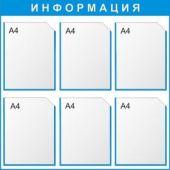 "Стенд ""Информация"" 6 карманов А4, 75х75 см."