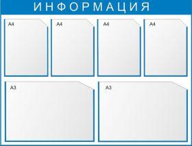 """Стенд """"Информация"""", 4 кармана А4, 2 кармана А3, 105х75 см."""