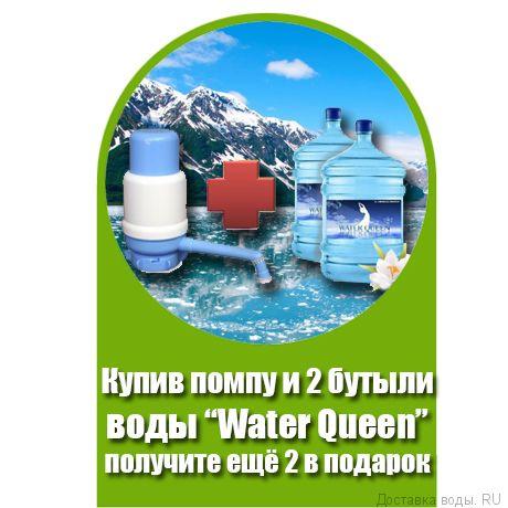 Новая акция! При покупке помпы и 2 бутылей воды Water Queen Вы получаете в подарок еще 2 бутыли!