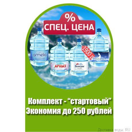 """Комплект """"Стартовый"""" из 4 вод"""
