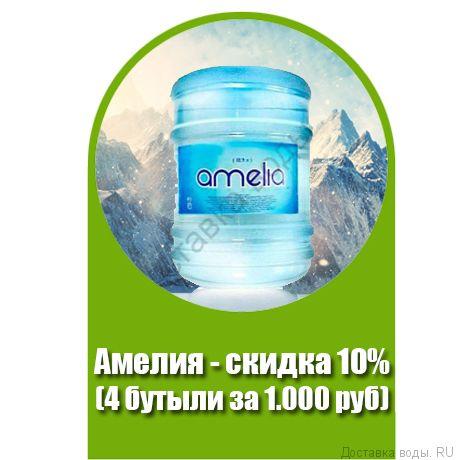 Новая акция! При заказе 4 бутылей воды Amelia скидка 10%