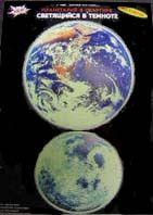Планеты 2 эл. А5