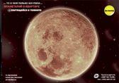 Луна 30Х42см
