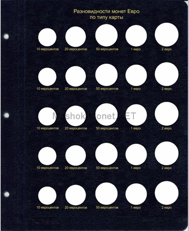 Лист для разновидностей монет Евро по типу карты