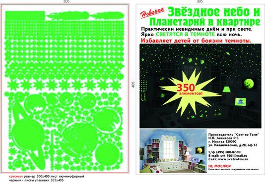 Звездное небо 350 элементов.