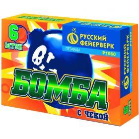 Бомба(с чекой)