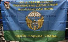 """Флаг """"331-й гв.ПДП"""" (90Х135)"""