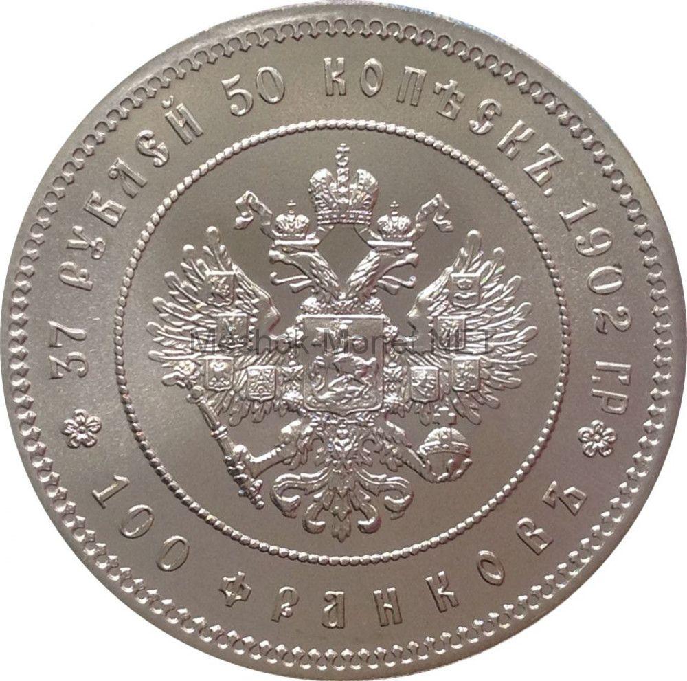 37 рублей 50 копеек 100 франков 1902 (Рестрайк) Новодел 1991 года ЛМД