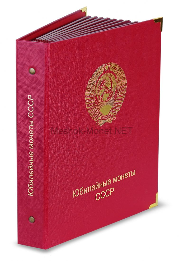 Альбом для Юбилейных монет СССР в капсулах
