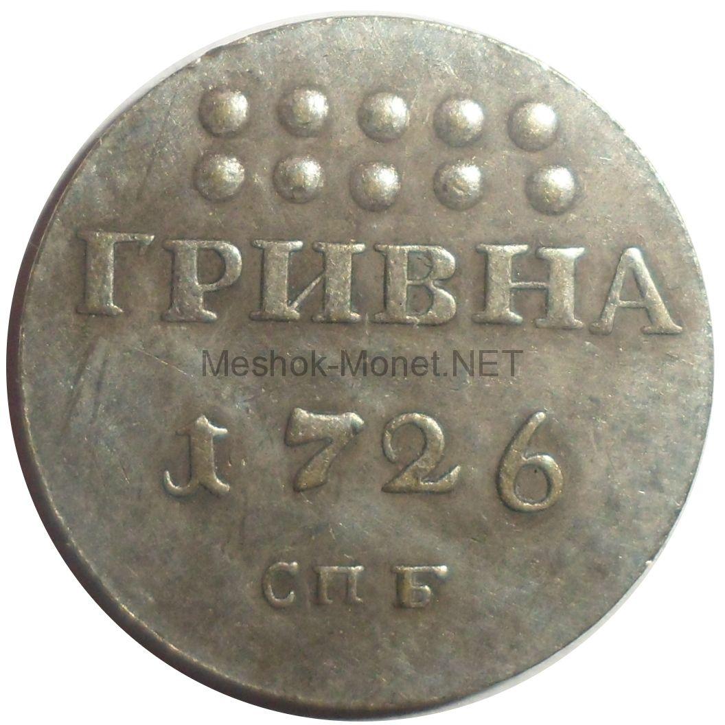 Копия Гривна 1726 года