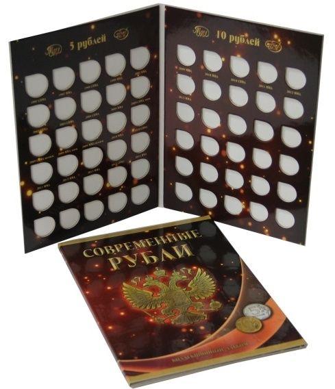 Альбом-планшет для монет 5 и 10 рублей России 1997-2016 (ММД и СПМД)