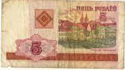 5 рублей.  2000 год. ГА 8030431.