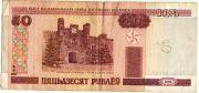 50 рублей.  2000 год. Хл 9191022.