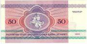 50 рублей.  1992 год. АВ 3843130.