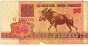 25 рублей.  1992 год. АБ 6955284.