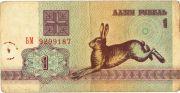 1 рубль. 1992 год. БМ 9299187.