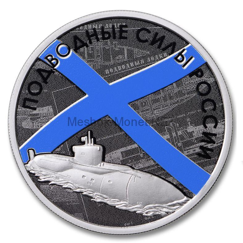 """Жетон  """"Подводным силам - 110 лет"""""""