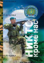 Ежедневник Миротворцы ВДВ Косово