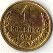 1 копейка. 1971 год. СССР.