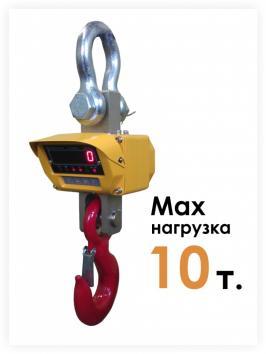 Весы крановые до 10т ВСК-Е подвесные