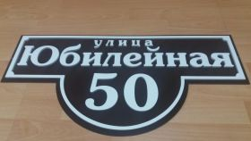 Адресная табличка, артикул - Т-050К