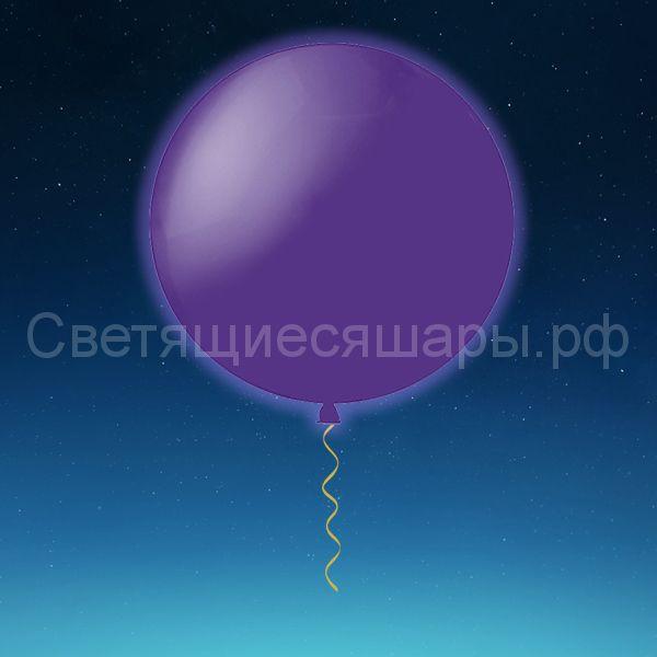Олимпийский светящийся шар (фиолетовый, 90 см)