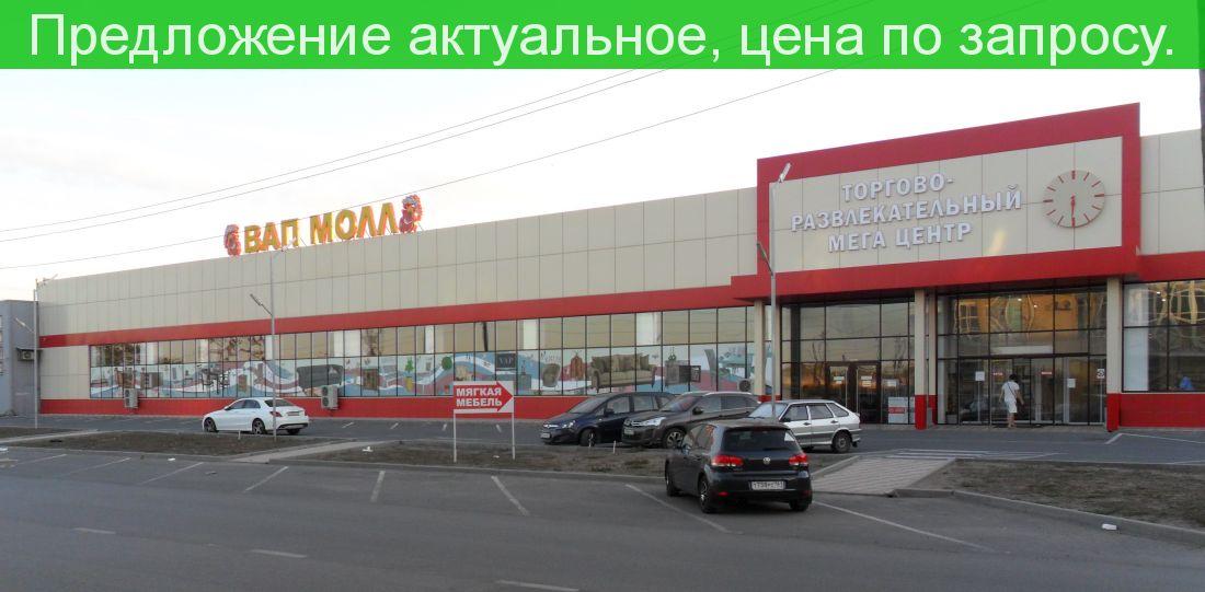 Продается Торговый Развлекательный центр << ВАП МОЛЛ >> город Таганрог Ростовская область.