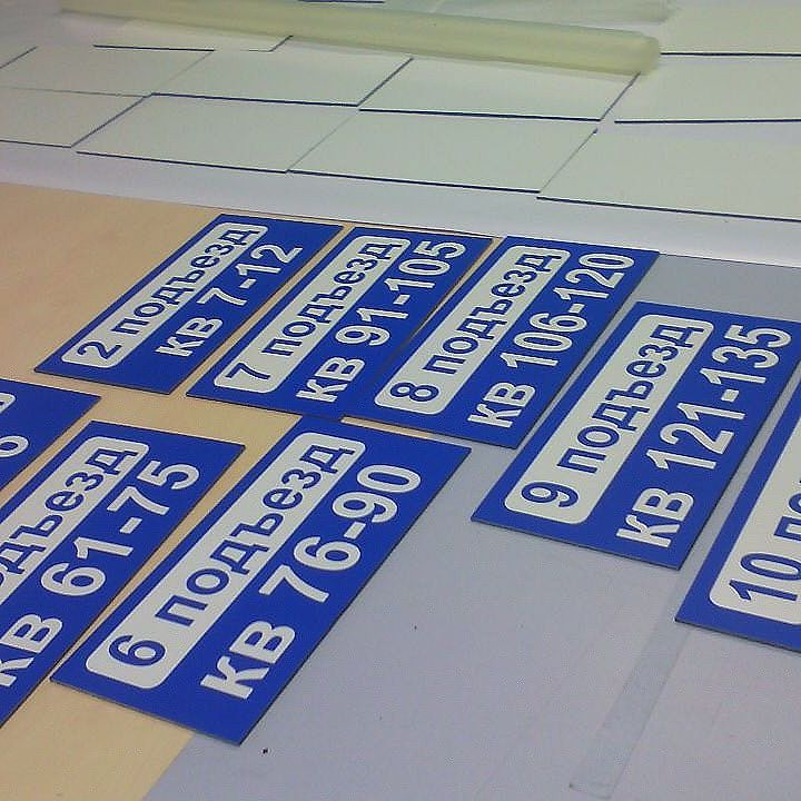 Табличка ПВХ 5 мм, плоттерная резка