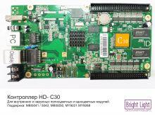Контроллер HD- C30