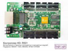 Контроллер HD- R501