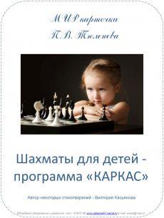 """Шахматы для детей - программа ""КАРКАС"".МИРкарточки П.В. Тюленева."